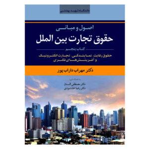 کتاب اصول و مبانی حقوق تجارت بین الملل کتاب پنجم