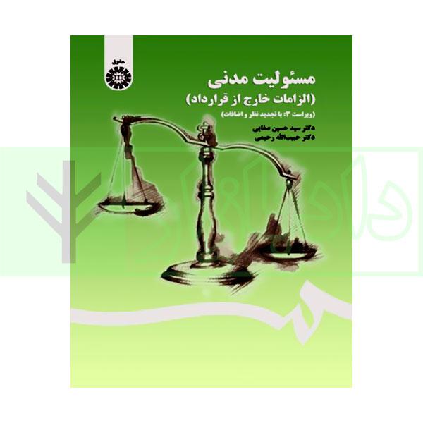 مسئولیت مدنی (الزامات خارج از قرارداد) | دکتر صفایی