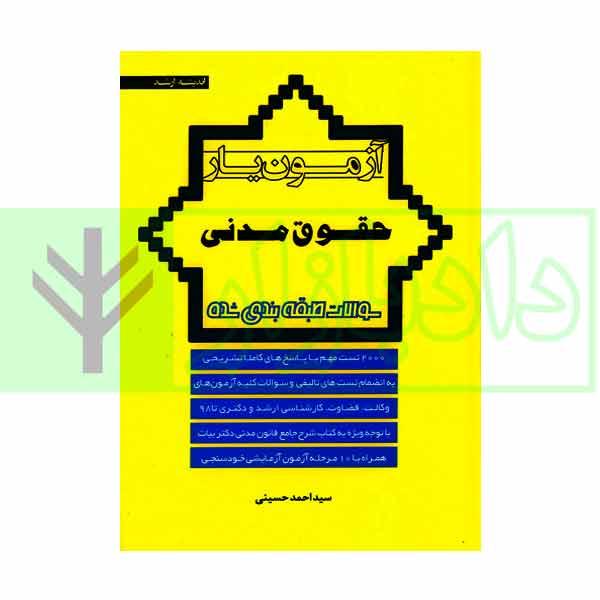 آزمون یار حقوق مدنی سوالات طبقه بندی شده | حسینی