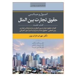 کتاب اصول و مبانی حقوق تجارت بین الملل کتاب اول کلیات حقوق تجارت بین الملل و سازمان های بین المللی