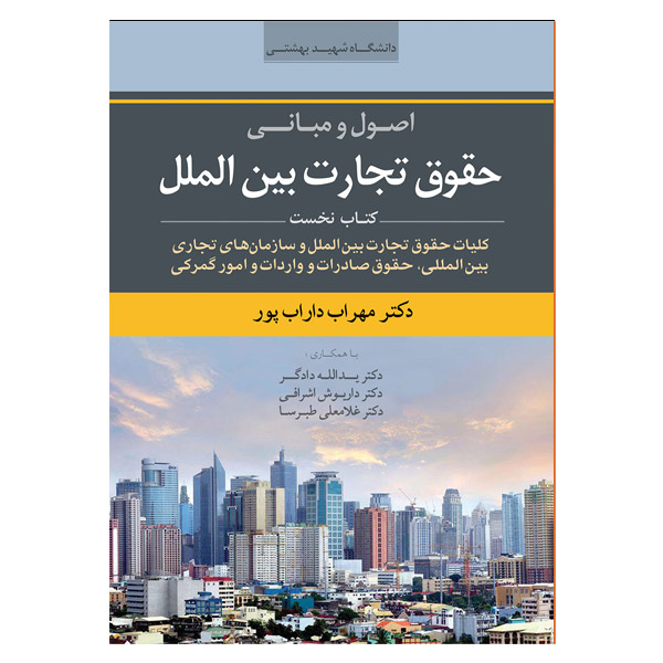 اصول و مبانی حقوق تجارت بین الملل: کتاب اول – کلیات حقوق تجارت بین الملل و سازمان های بین المللی | دکتر داراب پور