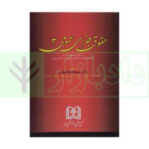 کتاب حقوق جزای 3 دکتر شامبیاتی