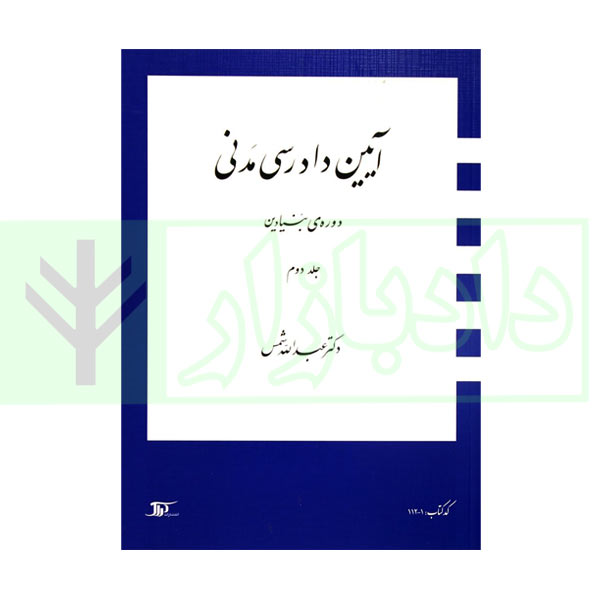 آیین دادرسی مدنی بنیادین دکتر شمس (جلد دوم)