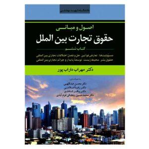 کتاب اصول و مبانی حقوق تجارت بین الملل کتاب ششم