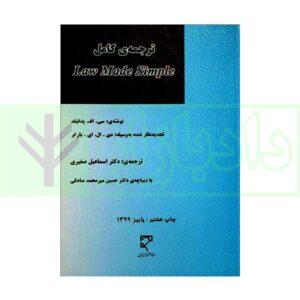 کتاب ترجمه کامل LAW MADE SIMPLE