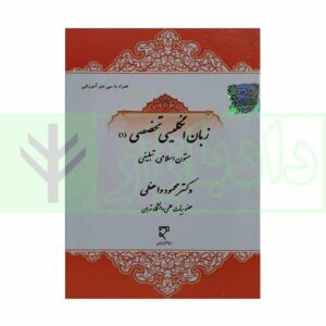 کتاب زبان انگلیسی تخصصی (1) - متون اسلامی تبلیغی دکتر واعظی