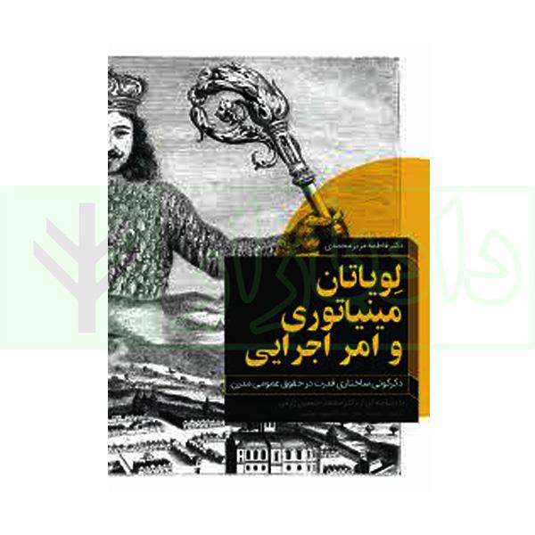 لویاتان مینیاتوری و امر اجرایی: دگرگونی ساختاری قدرت در حقوق عمومی مدرن | دکتر عزیزمحمدی