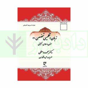 کتاب زبان انگلیسی تخصصی (2) - متون اسلامی تبلیغی دکتر واعظی