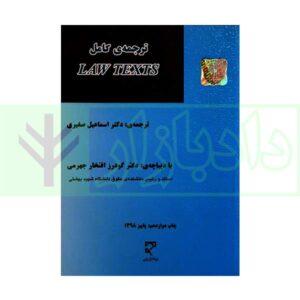 کتاب ترجمه کامل LAW TEXTS