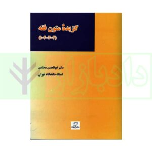 کتاب گزیده متون فقه (4-3-2-1) دکتر محمدی