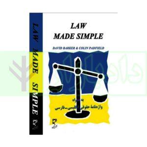 کتاب Law Made Simple ، حقوق به زبان ساده
