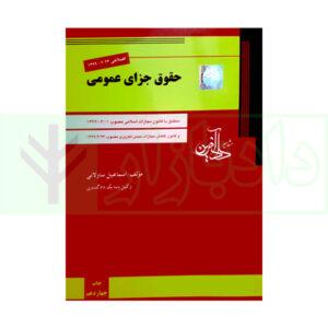 حقوق جزا عمومی ساولانی