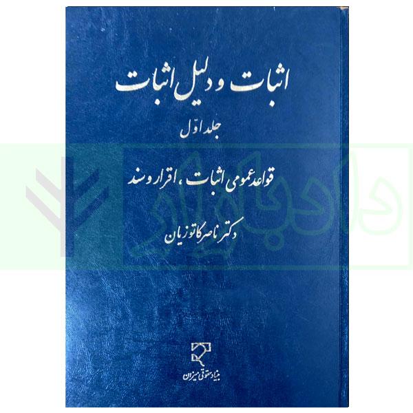 اثبات و دلیل اثبات – جلد اول (قواعد عمومی اثبات، اقرار و سند) | دکتر کاتوزیان