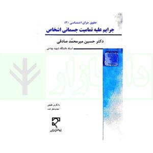 حقوق جزای اختصاصی (3) جرایم علیه تمامیت جسمانی اشخاص | دکتر میرمحمد صادقی