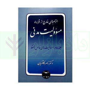 الزام های خارج از قرارداد - مسؤولیت مدنی جلد دوم: مسؤولیت های خاص و مختلط | دکتر کاتوزیان