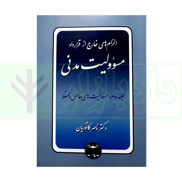 الزام های خارج از قرارداد – مسئولیت مدنی جلد دوم: مسئولیت های خاص و مختلط | دکتر کاتوزیان