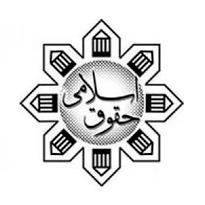 انتشارات حقوق اسلامی