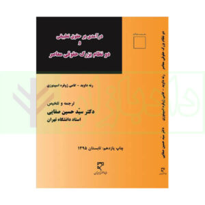 درآمدی بر حقوق تطبیقی و دو نظام بزرگ حقوقی معاصر - دکتر صفایی