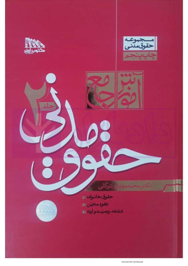 مجموعه دو جلدی آموزش جامع حقوق مدنی (جلد سخت) | دکتر توکلی