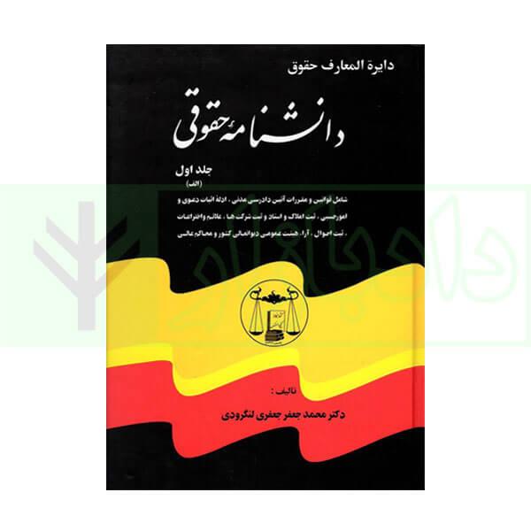 دانشنامه حقوقی دوره کامل پنج جلدی   دکتر جعفری لنگرودی