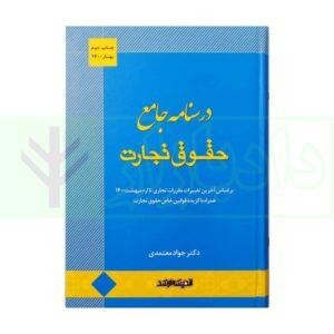 کتاب درسنامه جامع حقوق تجارت چاپ دوم 1400 معتمدی