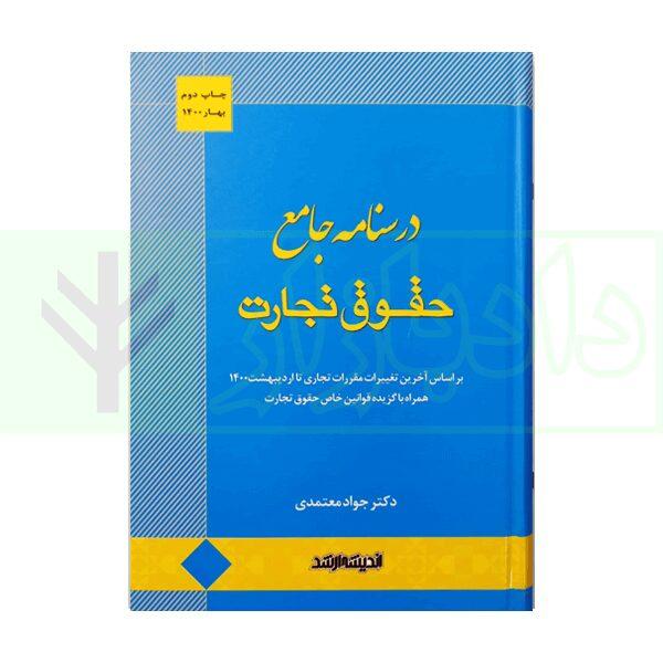درسنامه جامع حقوق تجارت (براساس آخرین تغییرات تا اردیبهشت 1400) | دکتر معتمدی
