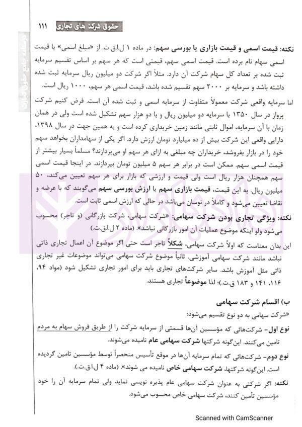 درسنامه جامع حقوق تجارت (براساس آخرین تغییرات تا اردیبهشت 1400)   دکتر معتمدی