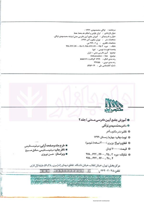 مجموعه دو جلدی آموزش جامع آیین دادرسی مدنی (جلد شومیز) | دکتر توکلی