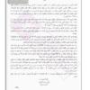 کتاب دوره پیشرفته حقوق جزای عمومی و اختصاصی دکتر بهداد کامفر