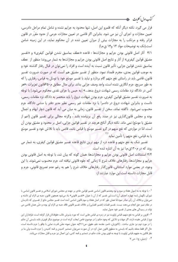 دوره پیشرفته حقوق جزا عمومی و اختصاصی (چاپ دوم 1400) | دکتر کامفر
