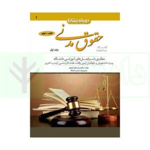 کمک حافظه حقوق مدنی فلاح جلد اول- فروشگاه دادبازار