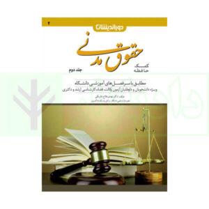کمک-حافظه-حقوق-مدنی-فلاح-جلد-دوم-فروشگاه دادبازار