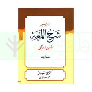 کتاب ترجمه لمعه الدمشقیه - جلداول شیروانی،غرویان