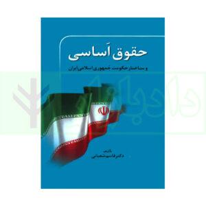 کتاب حقوق اساسی و ساختار حکومت جمهوری اسلامی ایران دکتر شعبانی