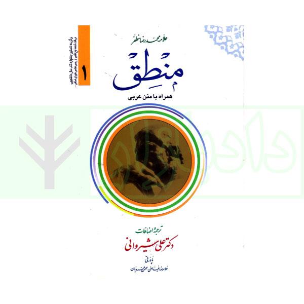 منطق 1( عربی- فارسی) | مظفر،شیروانی