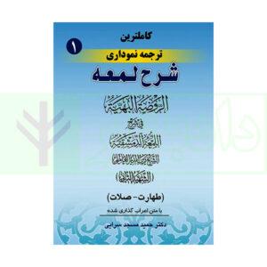 کتاب کاملترین ترجمه نموداری شرح لمعه (شهید ثانی) جلد اول