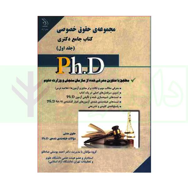 کتاب جامع دکتری مجموعه حقوق خصوصی جلد اول | دکتر یوسفی