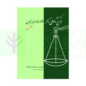 کتاب گزیده ای از لوایج دفاعی دکتر غلامرضا طیرانیان (حقوقی)
