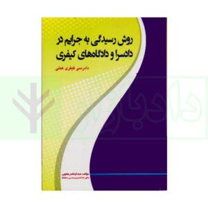 کتاب روش رسیدگی به جرایم در دادسرا و دادگاه های کیفری یعقوبی