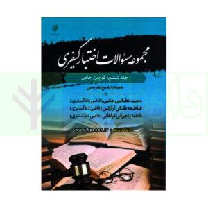 کتاب مجموعه سوالات اختبار کیفری قوانین خاص (جلد ششم)