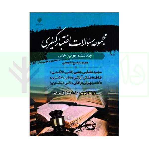 مجموعه سوالات اختبار کیفری قوانین خاص (جلد ششم)