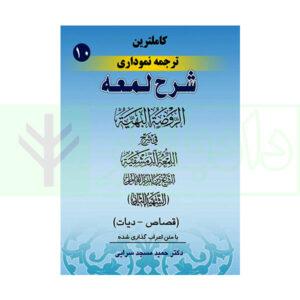 کتاب کاملترین ترجمه نموداری شرح لمعه (شهید ثانی) جلد دهم