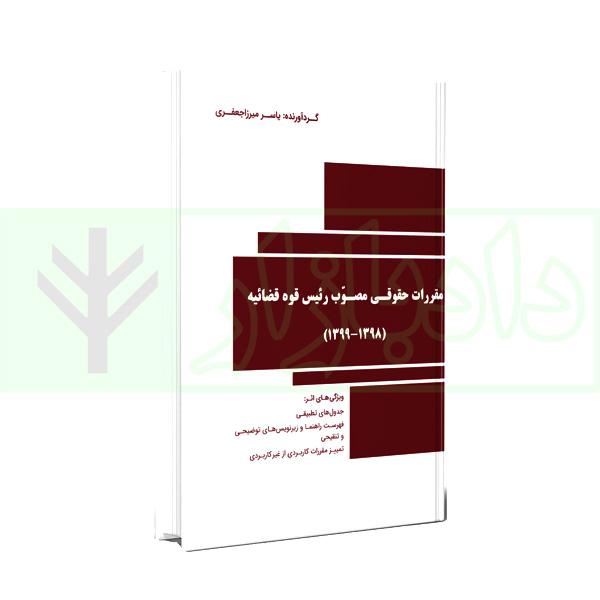 مقررات حقوقی مصوب رئیس قوه قضاییه | میرزا جعفری