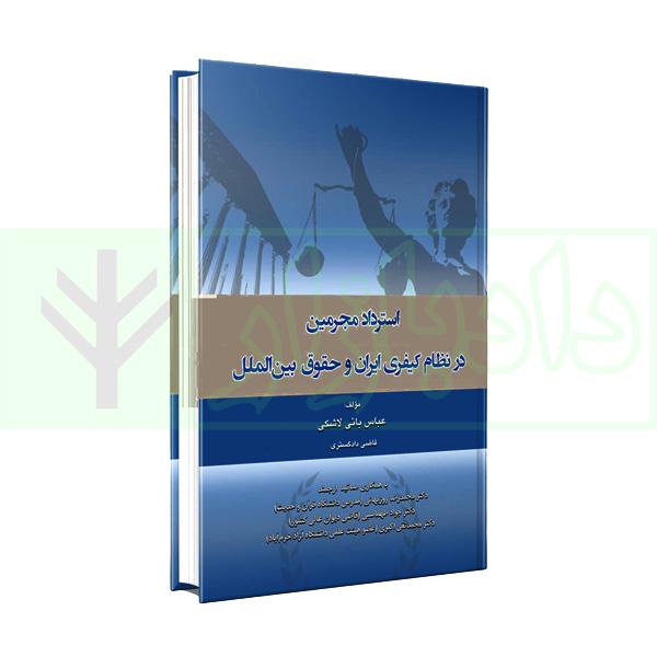 استرداد مجرمین در نظام کیفری ایران و حقوق بین الملل | بائی لاشکی