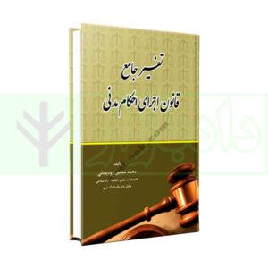 کتاب تفسیر جامع قانون اجرای احکام مدنی رودیجانی