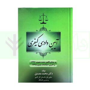 کتاب آیین دادرسی کیفری(جلد سخت) دکتر مصدق
