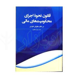 کتاب قانون نحوه ی اجرای محکومیتهای مالی در نظم حقوقی کنونی میرزا جعفری