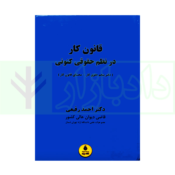 قانون کار در نظم حقوقی کنونی | دکتر رفیعی