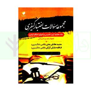 کتاب مجموعه سوالات اختبار کیفری آیین دادرسی و اجرای احکام کیفری (جلد هفتم)