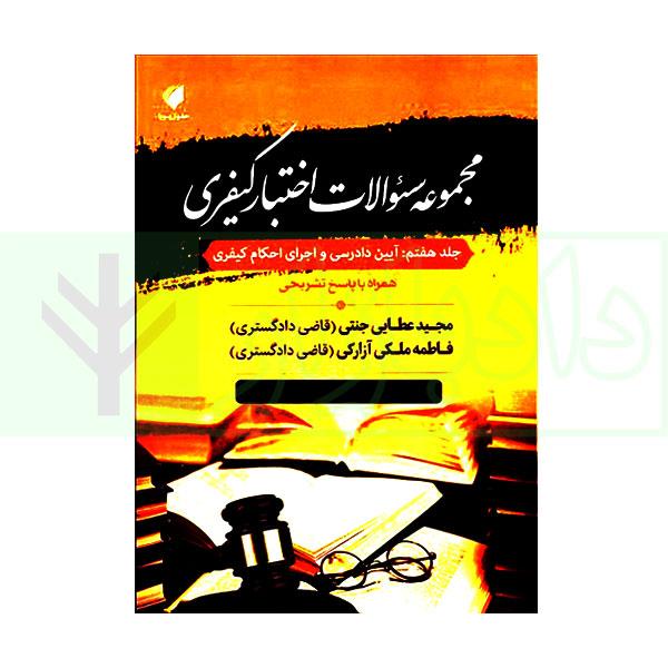 مجموعه سوالات اختبار کیفری آیین دادرسی و اجرای احکام کیفری (جلد هفتم)